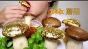 24K 蘑菇蘸甜辣酱 咀嚼音 吃播|BobToriTV