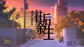 【青芒Qimo】往后余生(温柔男声版)