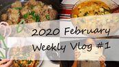 2020 Weekly Vlog #1 || 粉蒸排骨 | 韩式蔬菜豆腐汤 | Gnocchi意大利汤团 | Erno Laszo 面膜开箱