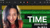 用GarageBand制作2018年写的油腻的歌《Time》戴耳机听更棒一点
