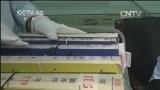 [视频]吉林长春:89件侵华日军档案公布