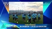 #江苏苏宁 国内球员通过核酸检测,全队开始集结训练。#中超