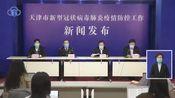 """【天津滨海新区】新区推动""""外贸+互联网""""创新模式,助力传统外贸企业加快转型(20200312)"""