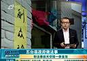 五台县政府做法事:称法事后天空现一条金龙[九点半]
