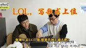 【刘在石/张凡俊】逗比张凡俊居然上游戏培训班,还写歌求上位,面对这样的采访刘在石表示很无奈啊