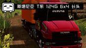 【欧卡集合奔驰】世界卡车模拟-1.129版本,斯堪尼亚 T系 124G 6x4 经典长头,运输到Est p/Rondonopolis,km