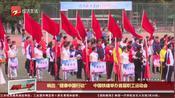 中国铁建,美好生活的服务商,打造健康中国。