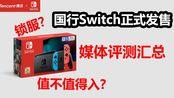 【Switch每日情报】国行Switch今日正式发售!媒体评测汇总+《耀西的手工世界》通过审核