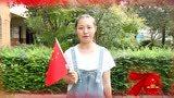 安徽省阜阳市阜南县2019教育师生代表国庆节来临之际的寄语