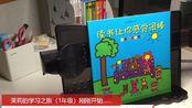 《读书让你感觉很棒》(幼眼看世界)(陶德·帕尔)(中文绘本故事推荐)【茉莉的学习之旅(一年级)刚刚开始~】