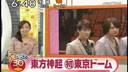 [中字]090409 NTV Zoom In SUPER!! - Onepiece Event东方神起巨蛋个唱消息发布[withTVXQ]