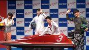 田中圭武田玲奈出席BOAT RACE广告发布会,现场演绎搞怪画面