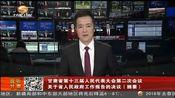 [甘肃新闻]甘肃省第十三届人民代表大会第二次会议关于省人民政府工作报告的决议(摘要)