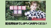 飯田里穂主義 イベント決定記念ニコ生!ゲスト亜咲花(音声のみ)