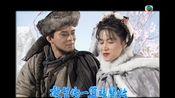 雪山飞狐1999主题曲【爱你痛到不知痛】1080Pmytv版