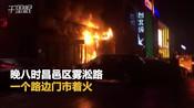 【吉林】昌邑区雾淞路一门市发生火灾 居民报警处理