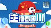 """《主播看四川》焦娟:""""乐""""不思蜀 乐山吃起走!"""
