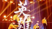 「NCT 127」20.03月打歌合集~这个3月让英雄带你打怪升级~燃烧吧~小宇宙~(续更到打歌结束)