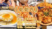 【Catherine's Vlog20】吃吃吃——香港版 我现在是什么都想吃!/香港美食/香港旅游