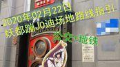 20/02/22妖都JOJO的奇妙蹦迪路线指引(公交+地铁)【非官方应援】