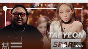 专业制作人观看金泰妍《SPARK》MV的reaction视频