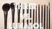 【Three VS. Lunasol】 小三对决露娜骚!日系高端刷对比!竹宝堂代工品牌 化妆刷分享