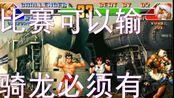 【拳皇98大口】鼻祖选5个角色,挑战他,拜仁、里东丈、KING、老头、里尤利,这能打吗?(3月19号完整版)
