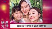 曾国祥王敏奕正式注册结婚,不在香港补办喜酒