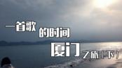 【淼淼VLOG 014】一首歌的时间·厦门之旅(下)