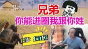 """绝地求生搞笑视频:拉风龙日常打脸系列 """"胸dei""""你能进圈我跟你姓-枫舞视频工作室"""