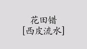 """[京剧伴奏]荀派《花田错(桃花村)》选段西皮流水""""非是我嘱咐叮咛把话讲""""伴奏"""