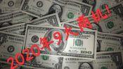 2020年九大商机! MONEY! RICH! 挣钱机会(一个即可)暴富!最简易的商业模式,穷人翻身参考的行业!(易上手)20200218