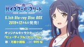 「高校舰队」5.1ch Blu-ray Disc BOX 特典CD角色曲「ビューティフルビューグル」歌:万里小路楓(CV.中村桜)