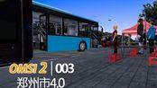 【青叶君】荒凉的南三环~omsi2巴士模拟郑州市319路2020/2/27直播录像