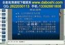 商务礼仪与谈 视频教程 全套到www.daboshi.com 上海交通大学