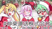 贡贡×pino×suzu圣诞联动OP