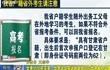 甘肃2020年高考:甘肃省户籍省外考生可回世肃参加高考