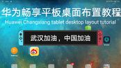 华为畅享平板桌面展示教程. Huawei Changxiang tablet desktop display course
