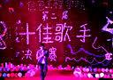 第二届十佳歌手 - 第二轮 - 邓英举 - 你是我的女人_高清