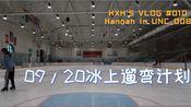 HXH'S VLOG# 010 Hannah in UNC_008 | 沙雕滑冰 | Taco | 三个月几百个箱子了得