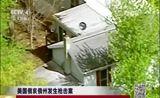 [中国新闻]美国俄亥俄州发生枪击案 一家八口遇害