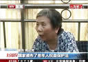 四川泸州:子女不常回家看看 被母亲告上法庭[北京您早]