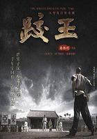 跤王 DVD版