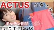 【饼干搬运】【KANAchannel】【ACTUS1万5千日元厨房用品福袋】对主妇来说太划算的福袋开封!茶壶和漂亮的厨房杂货!