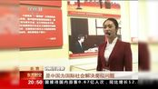 """0001.中国网络电视台-[东方时空]""""砥砺奋进的五年""""大型成就展:丰富""""一国两制"""" 实践推进祖国统一_CCTV节目官网-CCTV-13_央视网()[高清版]"""