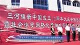 江苏省洪泽区三河镇举行国庆70周年安保誓师大会