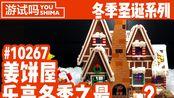 LEGO乐高10267 冬季圣诞系列之2019年最新姜饼屋开箱+定格拼搭