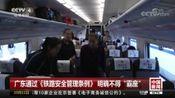 """[中国新闻]广东通过《铁路安全管理条例》明确不得""""霸座"""""""