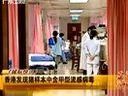 香港发现猪样本中含甲型流感病毒
