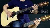 山西省介休市超越吉他艺术中心吉他初级教程——视频教学《音阶、单弦练习》